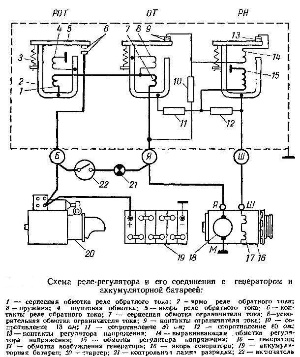 Реле регулятор генератора схема фото 147